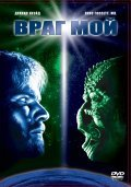 Enemy Mine - wallpapers.