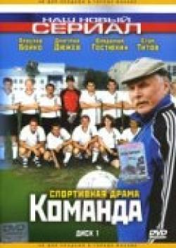Komanda (serial) pictures.