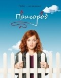 Suburgatory - wallpapers.
