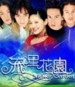 Liu xing hua yuan pictures.