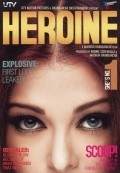 Heroine - wallpapers.