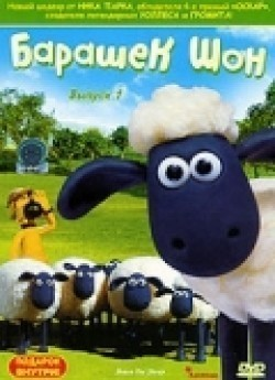 Shaun the Sheep pictures.