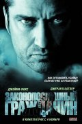 Law Abiding Citizen - wallpapers.