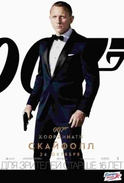 Skyfall pictures.