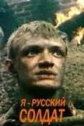 Ya - russkiy soldat - wallpapers.