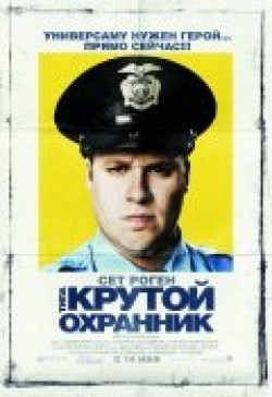 Observe and Report - wallpapers.