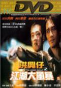 Xong xing zi: Zhi jiang hu da feng bao pictures.