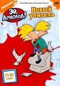 Hey Arnold! pictures.
