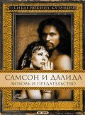 Samson and Delilah - wallpapers.