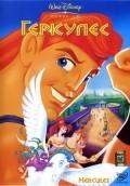 Hercules pictures.