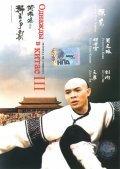 Wong Fei Hung ji saam: Si wong jaang ba pictures.