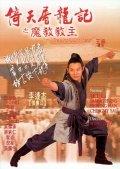 Yi tian tu long ji: Zhi mo jiao jiao zhu - wallpapers.