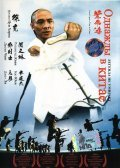 Wong Fei Hung pictures.
