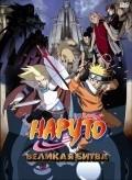 Gekijo-ban Naruto: Daigekitotsu! Maboroshi no chitei iseki dattebayo! pictures.