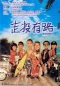 Chow tau yau liu - wallpapers.