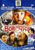 Vovochka pictures.