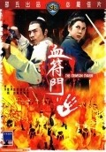 Xue fu men - wallpapers.