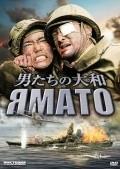 Otoko-tachi no Yamato - wallpapers.