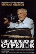 Voroshilovskiy strelok - wallpapers.