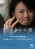 Ichi Rittoru no Namida - wallpapers.