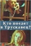 Kto poedet v Truskavets pictures.