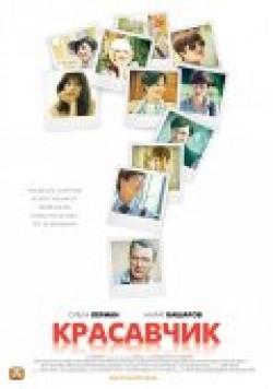 Krasavchik (mini-serial) pictures.