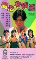 Kai xin gui jing ling - wallpapers.
