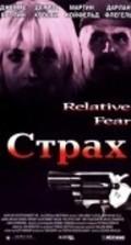 Relative Fear - wallpapers.