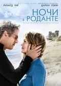 Nights in Rodanthe pictures.