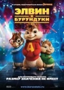 Alvin and the Chipmunks - wallpapers.