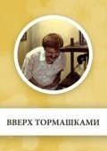 Vverh tormashkami - wallpapers.