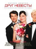 Made of Honor - wallpapers.