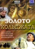 Zoloto Koldjata - wallpapers.