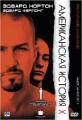 American History X pictures.