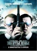 Hot Fuzz - wallpapers.