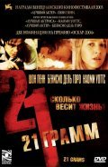 21 Grams pictures.