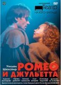 Romeo i Djuletta - wallpapers.