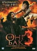 Ong Bak 3 - wallpapers.