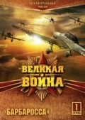 Velikaya voyna (serial 2010 – 2012) pictures.