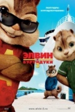 Alvin and the Chipmunks: Chipwrecked - wallpapers.