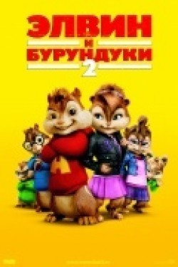 Alvin and the Chipmunks: The Squeakquel pictures.