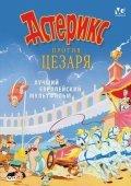 Asterix et la surprise de Cesar pictures.