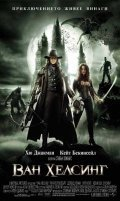 Van Helsing - wallpapers.