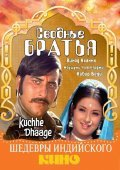 Kuchhe Dhaage pictures.