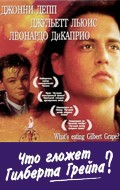 What's Eating Gilbert Grape - wallpapers.