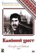 Kamennyiy krest - wallpapers.