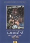 Kamyishovyiy ray - wallpapers.