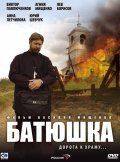 Batyushka (serial) pictures.