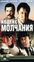 Kodeks molchaniya pictures.