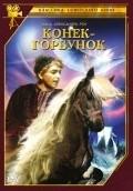 Konek-Gorbunok pictures.